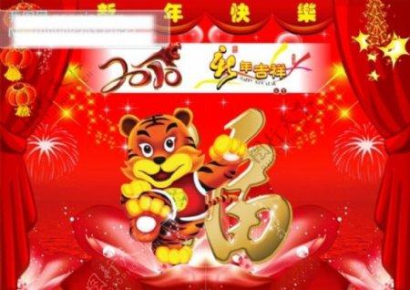 2010年2010年春节