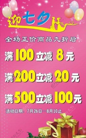 迎七夕海报图片