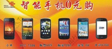 中国联通海报图片