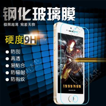 iphone5钢化玻璃膜主图