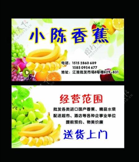 水果香蕉名片图片