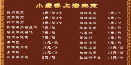 上海水煎包价格表图片