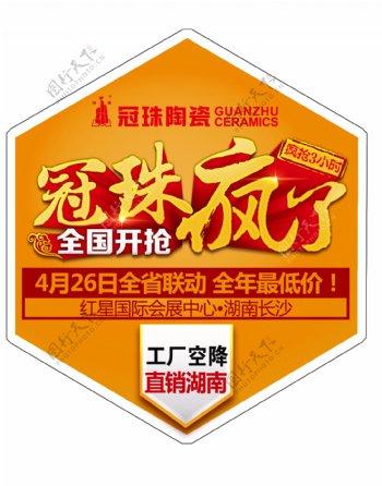 冠珠陶瓷全国开抢宣传海报
