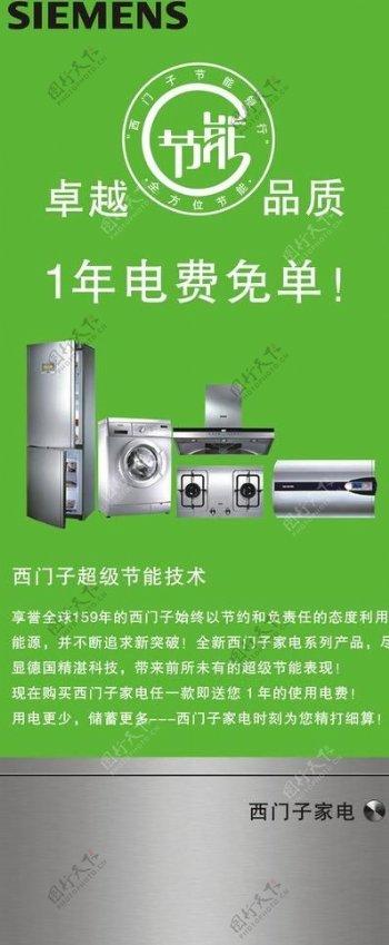 电器x展架图片