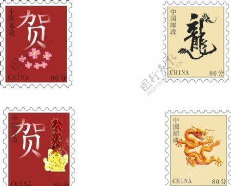 新春邮票图片