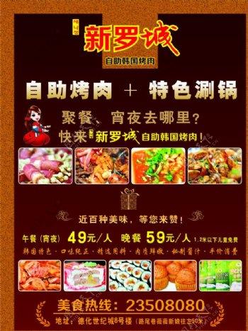 韩国自助烤肉图片