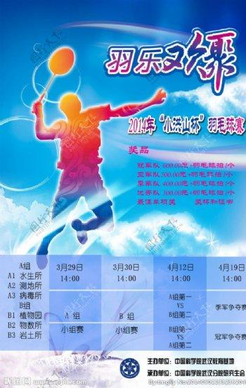 校园羽毛球赛图片