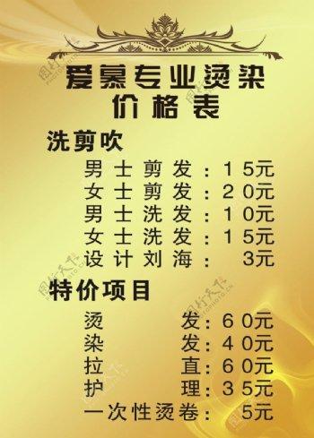 理发价格表图片