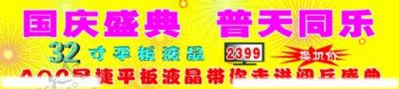四平家电节日活动横幅图片