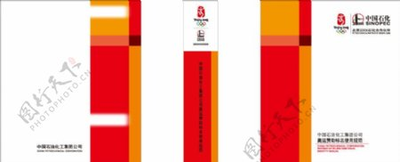 中国石化奥运VI图片