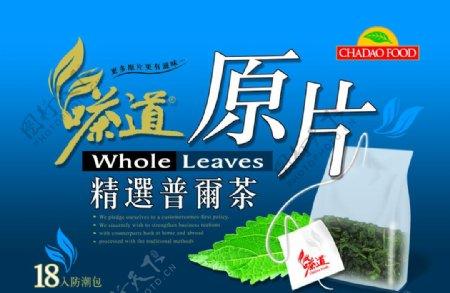 普洱茶包装图片