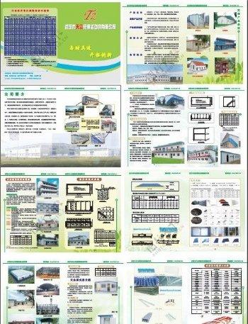 集成房屋画册图片
