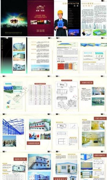 集成房屋画册注封面合层图片