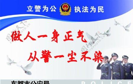 警察宣传图片