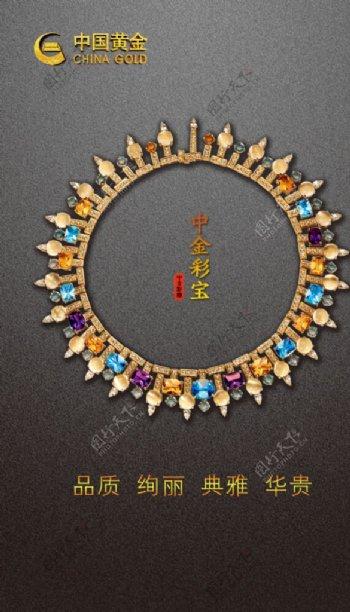 珠宝海报图片