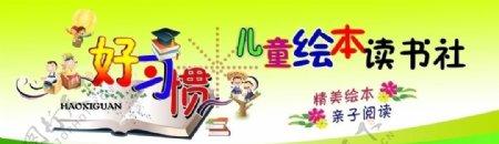 儿童绘本读书社招牌图片