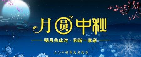 中秋节中秋迎中秋图片