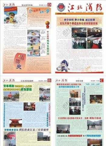 消防报报纸排版其他设计图片