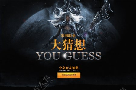 游戏页面图片