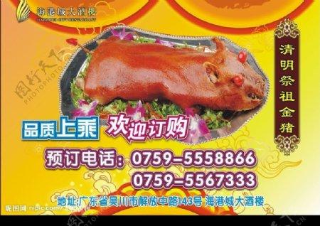 清明金猪图片