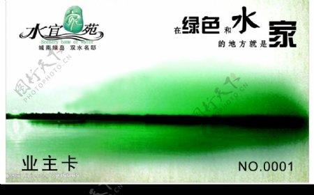 水宜家苑业主卡图片