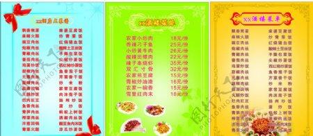 菜单边框CDR图片