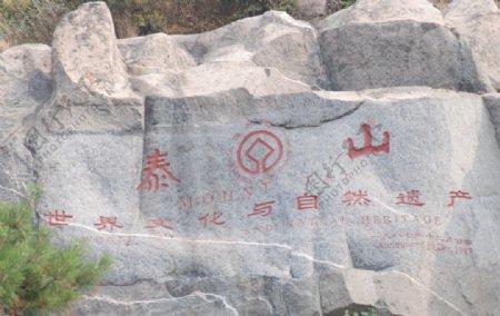 泰山石刻图片