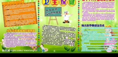 卫生保健儿童蓝绿草地文字版其他矢量矢量素材矢量图库图片