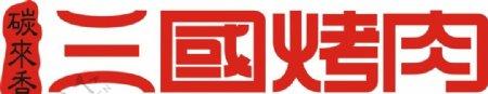 三国烤肉标志图片