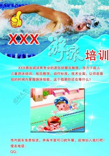 游泳培训传单图片