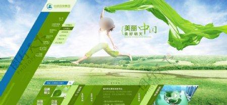 清新环保集团网页首页模版图片
