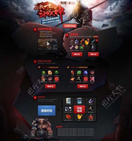 腾讯游戏页面图片