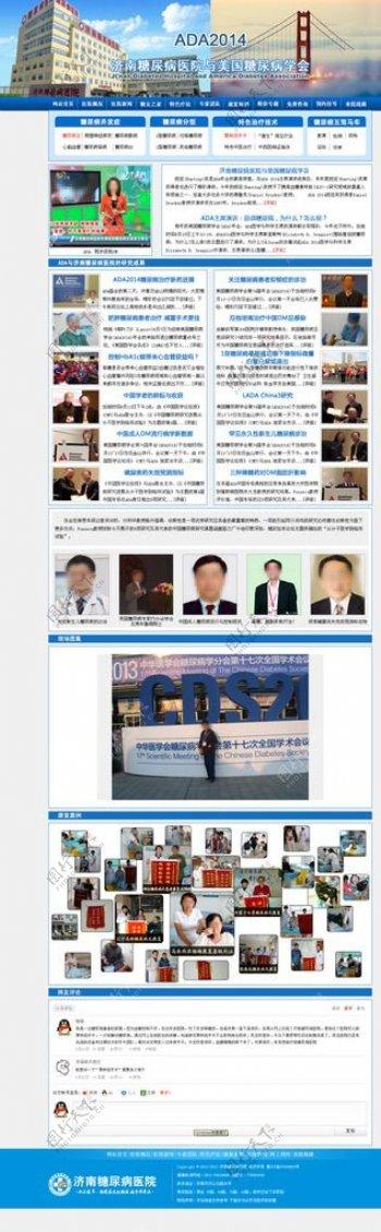 医院中文模板图片