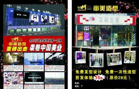 北京审美造型图片