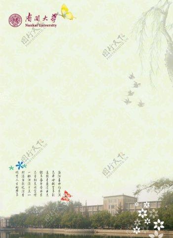 南开大学信纸图片