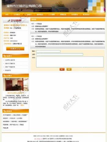 橙色医疗博客模板图片