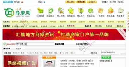 大连商家信息网地方和门户网站分类信息门户网图片