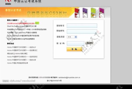 Adobe中国认证考试系统登录界面图片