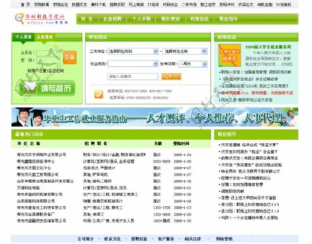 学校就业信息网页设计模板2图片