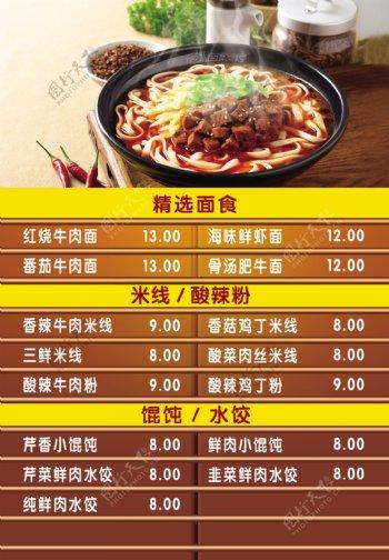餐厅简餐价目单图片