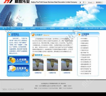 伟业展示中文模板图片