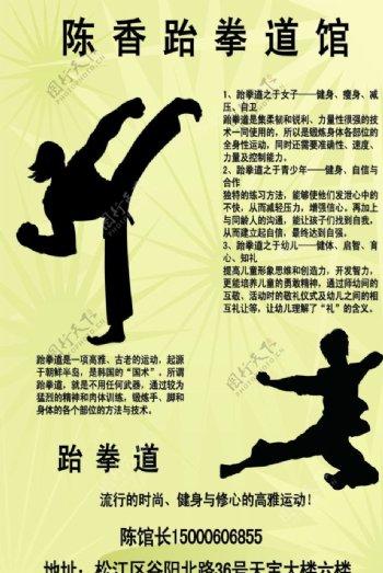 跆拳道馆图片