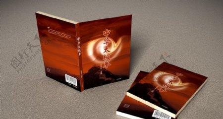 书籍装帧设计封面设计图片