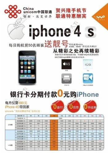 买iphone4s免费送图片