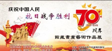 抗战70周年馆藏书画艺术作品展图片