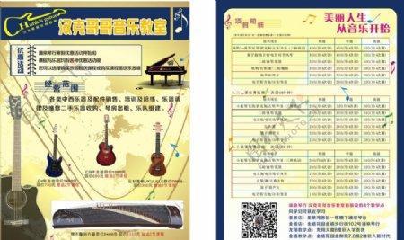 乐器宣传单图片