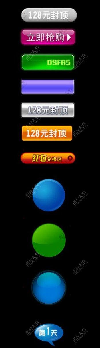 网站按钮按钮素材网页制作图片