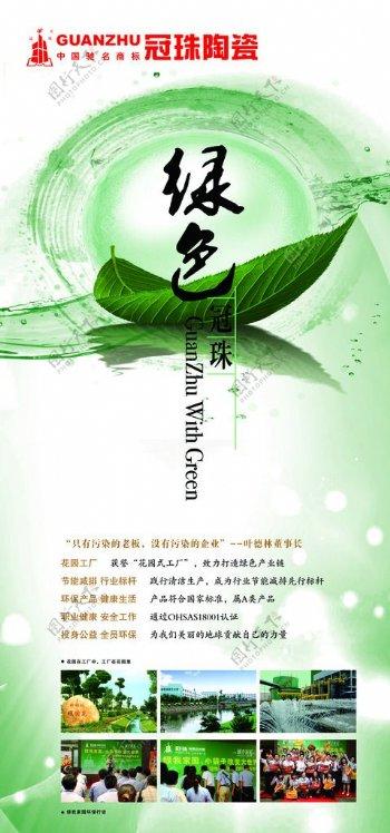 绿色冠珠图片