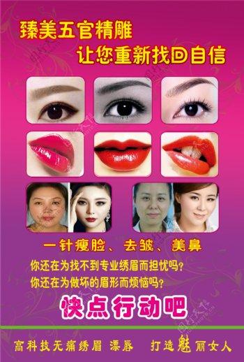 美容院纹眉漂唇海报图片