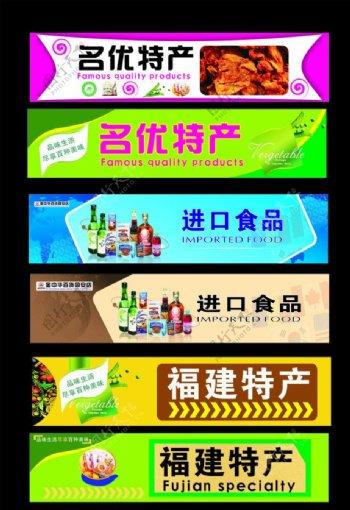 食品分类牌图片